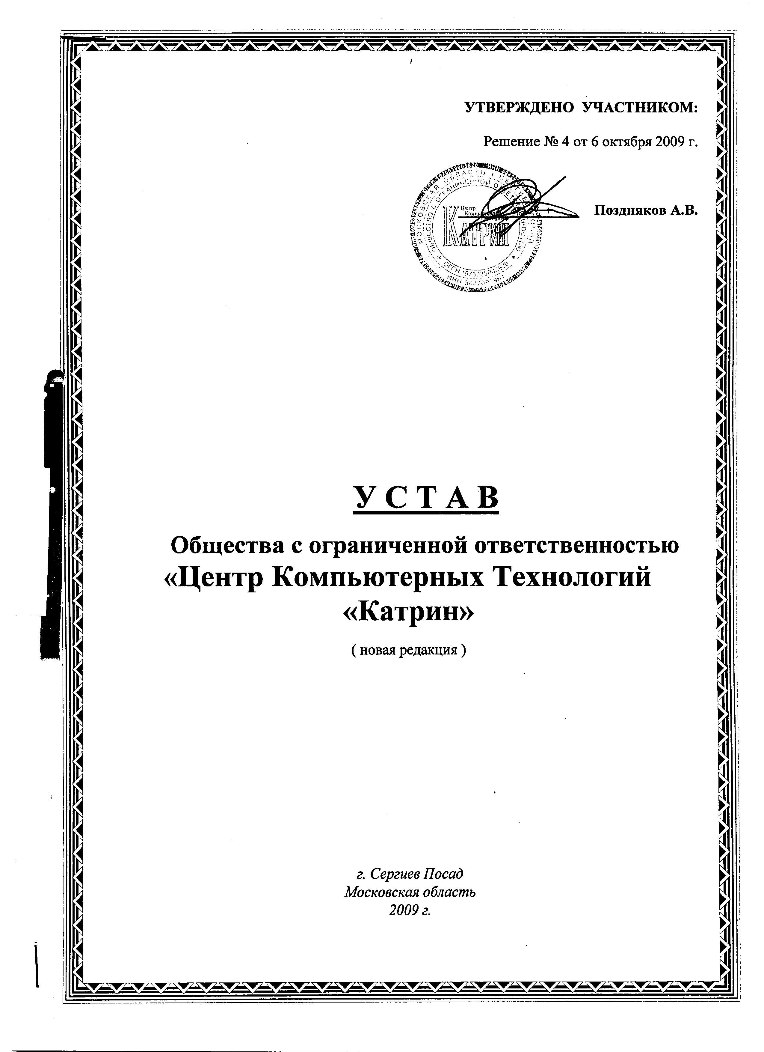 Устав центра компьютерных технологий Катрин