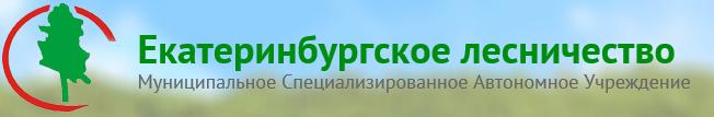 Екатеринбургское лесничество