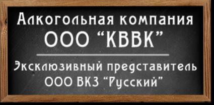 Алкогольная компания КВВК