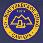 АО «Жигулевское пиво»