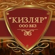 ООО Вино-коньячный завод «Кизляр»