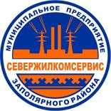 Муниципальное предприятие Заполярного района «Севержилкомсервис»
