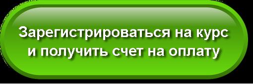 Регистрация на курс и получение счета на оплату