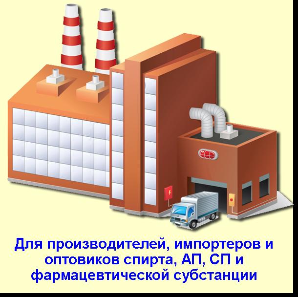 Обучение ЕГАИС операторов организаций производителей акогольной и спиртосодержащей продукции.
