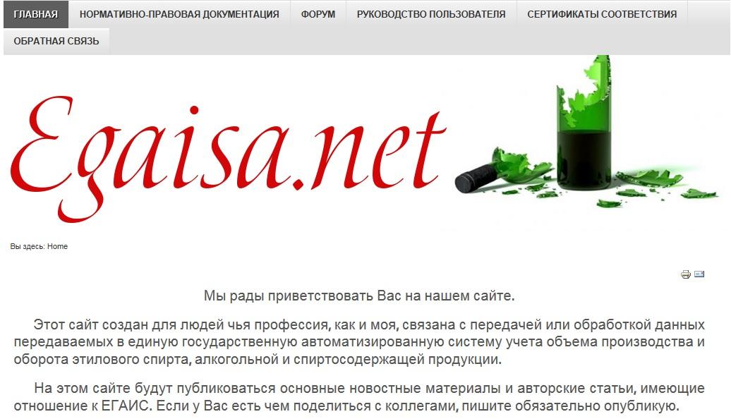 Сайт ЕГАИС. Форум по обсуждению вопросов ЕГАИС